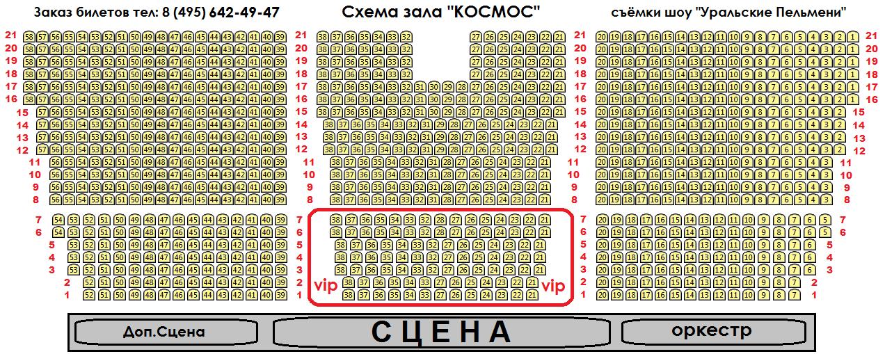 Чехов заказать шашлык на дом